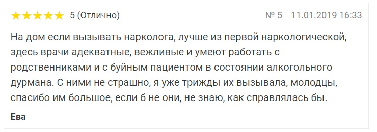 """отзывы о клинике """"ПНК"""" в Глубоком"""