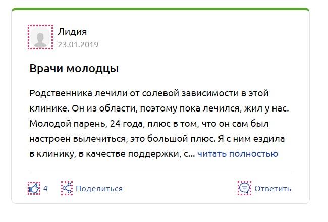 """""""Первая Наркологическая Клиника"""" Глубокое отзывы"""